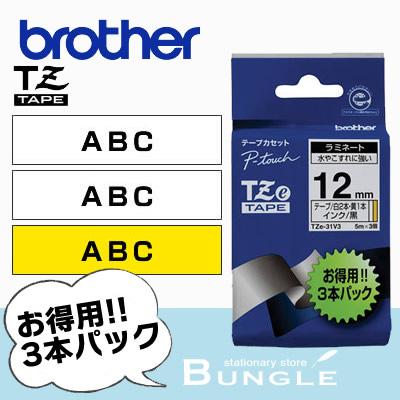brother 送料無料激安祭 ブラザー 豪華な ラミネートテープ3本セット 12mm幅 黒文字 白2本 長さ各5m TZe-31V3 黄1本 ※TZ-31V3の後継テープ ラベルライター用ラミネートテープ TZeテープ