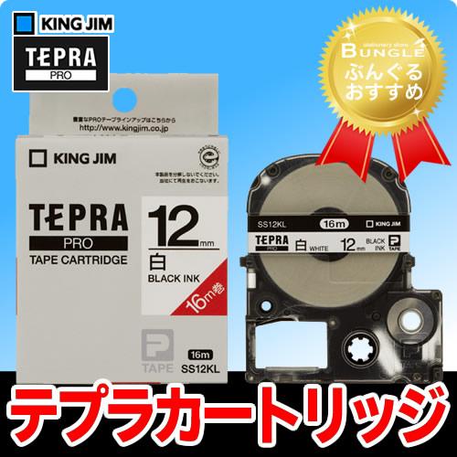 キングジム「テプラ」PRO用 テプラテープ/SS12KL 白ラベル ロングタイプ(12mm幅16m巻) KING JIM TEPRA 「テプラ」PROテープカートリッジ