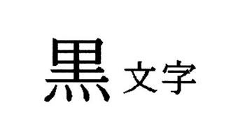 キングジム「テプラ」PRO用 テプラテープ「SS9K」白ラベル 黒文字 幅9mm 長さ8m KING JIM TEPRA 「テプラ」PROテープカートリッジ