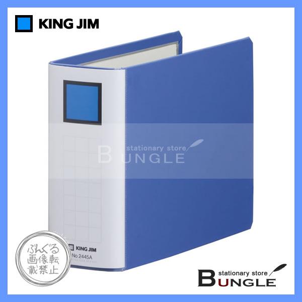 ※DM便でお送りすることはできません! 【A5ヨコ型】キングジム/キングファイル スーパードッチ<脱・着>イージー(2445A) 青 とじ厚50mm 収納枚数500枚 厚型ファイル/KING JIM【ファイル用品】