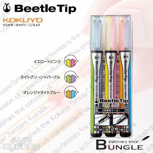 メール便対応可能商品です コクヨ 2色蛍光マーカー 売り出し ビートルティップ デュアルカラー 水性顔料インク 1つのペン先で2色が使える 3本セット OA対応 ふるさと割 PM-L303-3S