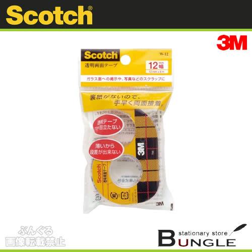 3M/スコッチ 透明両面テープ 小巻・ライナーなし(W-12)ディスペンサー付き 12mm×6m 1巻 裏紙がなく使いやすい!/住友スリーエム