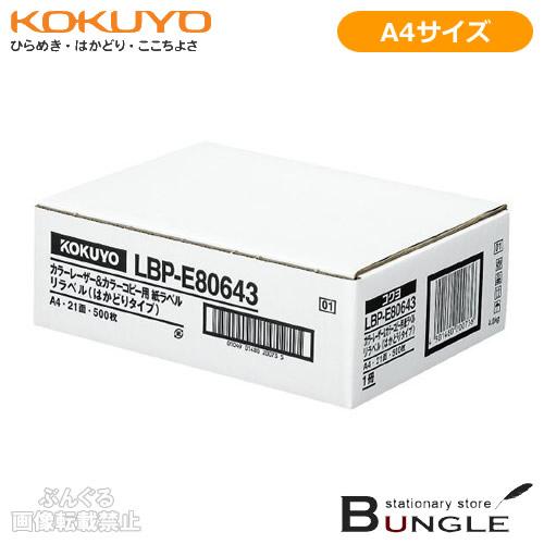 【A4サイズ】コクヨ/カラーレーザー&カラーコピー用 紙ラベル<リラベル>はかどりタイプ(LBP-E80643) 21面 500枚 台紙からすばやくはがせる!