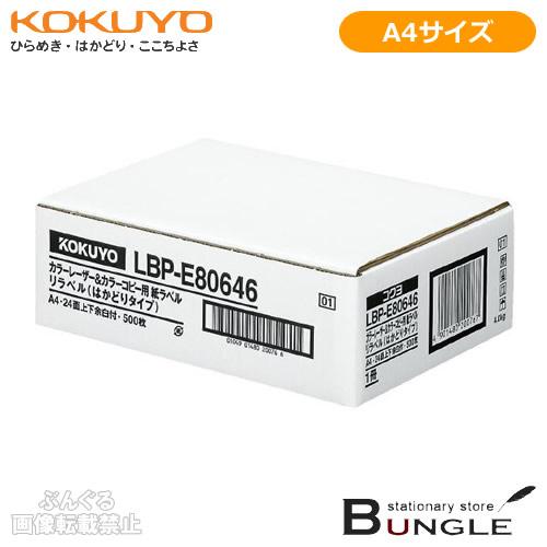 【A4サイズ】コクヨ/カラーレーザー&カラーコピー用 紙ラベル<リラベル>はかどりタイプ(LBP-E80646) 24面上下余白付き 500枚 台紙からすばやくはがせる!