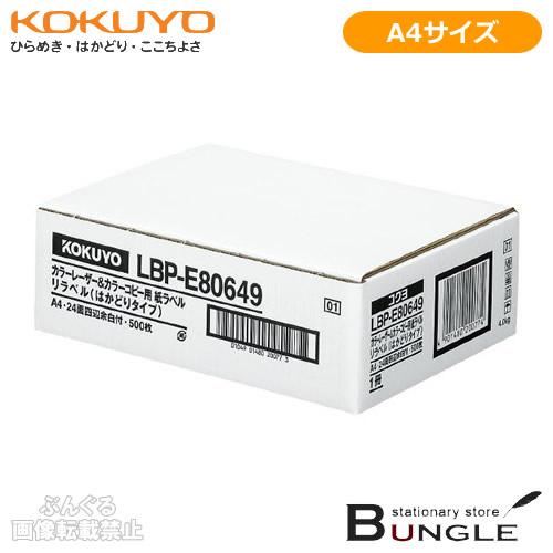 【A4サイズ】コクヨ/カラーレーザー&カラーコピー用 紙ラベル<リラベル>はかどりタイプ(LBP-E80649) 24面四辺余白付き 500枚 台紙からすばやくはがせる!