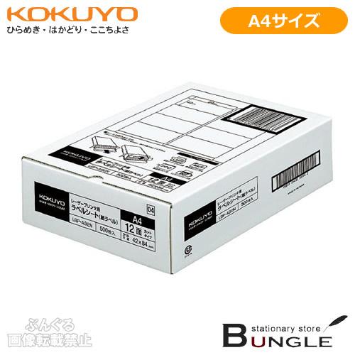 【A4サイズ】コクヨ/モノクロレーザープリンタ用・紙ラベル(LBP-A92N) 12面 500枚 プリンタ走行性に優れたモノクロレーザーラベルの定番