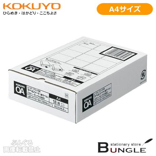 【A4サイズ】コクヨ/カラーレーザー&カラーコピー用・紙ラベル(LBP-F7161-500) 18面 500枚 白色度が高く、美しい仕上がり