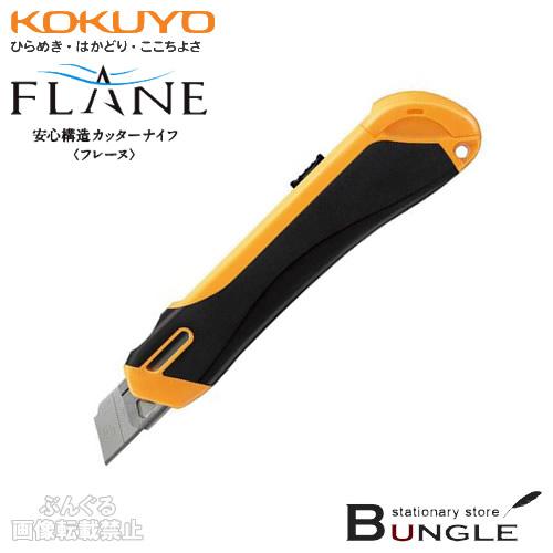コクヨ/安心構造カッターナイフ<フレーヌ>大型(HA-S200YR)オレンジ オートロック機能付き 切る・折る・交換する、あらゆるシーンで安心して使えるカッターナイフ