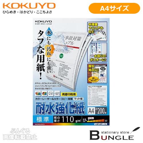 bungle kokuyo co ltd colour laser amp color copy paper lbp