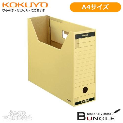 Amazonのダンボールで作るファイルボックスとスマホスタンド