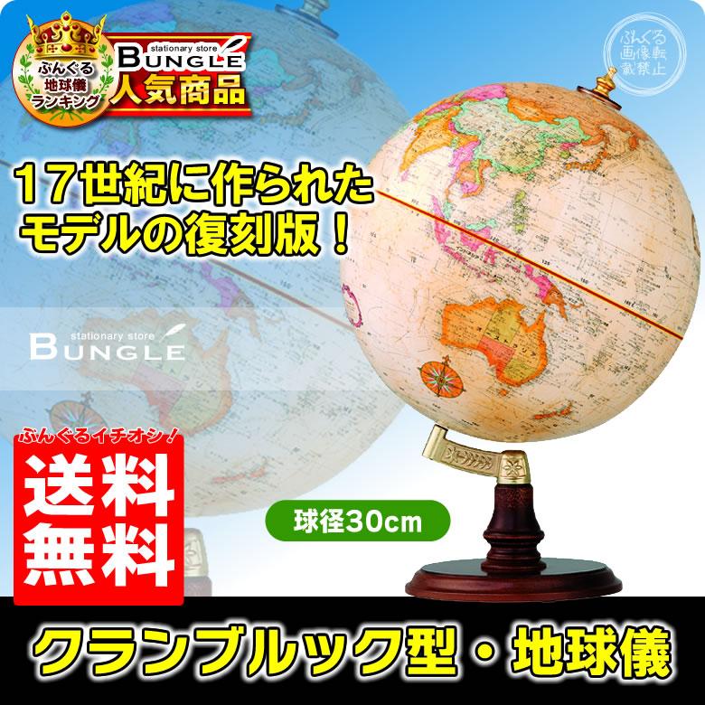 送料無料!日本語版 リプルーグル地球儀 クランブルック型 球径30cm ワールド・クラシック・シリーズ(31470)【ギフトに最適】【知育玩具】【入学祝い】【クリスマス】【教材】