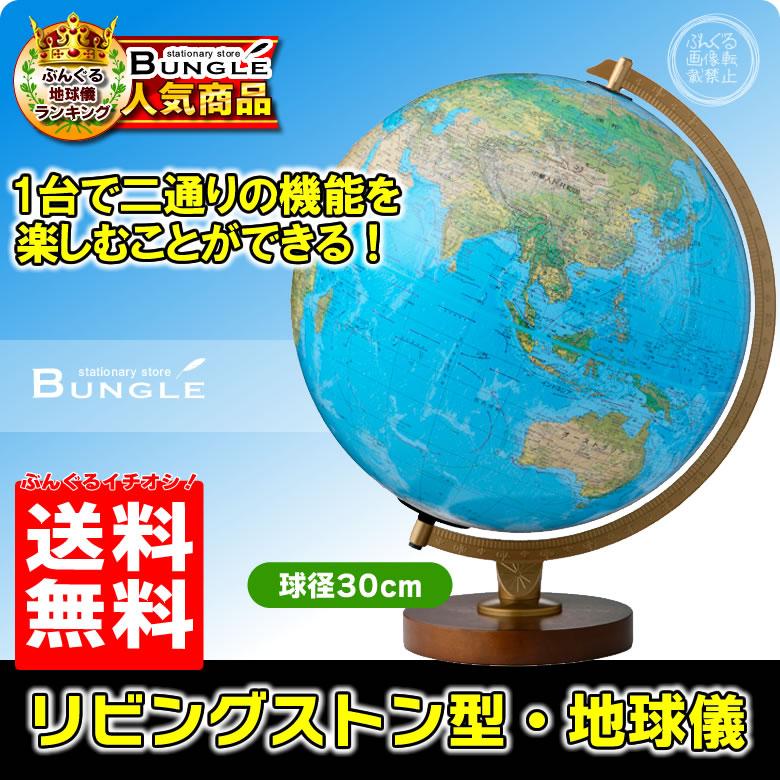 【送料無料・日本語版】リプルーグル地球儀/リビングストン型 球径30cm ワールド・ホライズン・シリーズ (86578)通りの機能をお楽しみいただけます【ギフトに最適】【知育玩具】【入学祝い】【クリスマス】【教材】