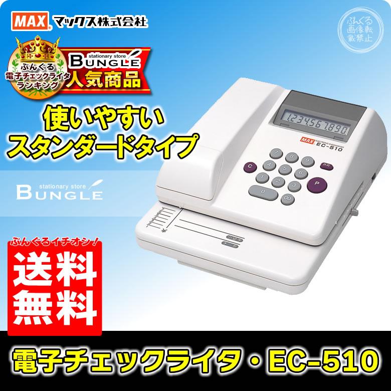 【送料無料&即納在庫有】最大10桁印字!マックス 電子チェックライター (EC-510) 使いやすいスタンダードタイプ EC510 MAX