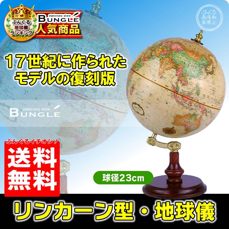 送料無料!日本語版 リプルーグル地球儀 リンカーン型 球径23cm ワールド・クラシック・シリーズ(51470)【ギフトに最適】【知育玩具・入学祝い・クリスマス・教材・RCP】