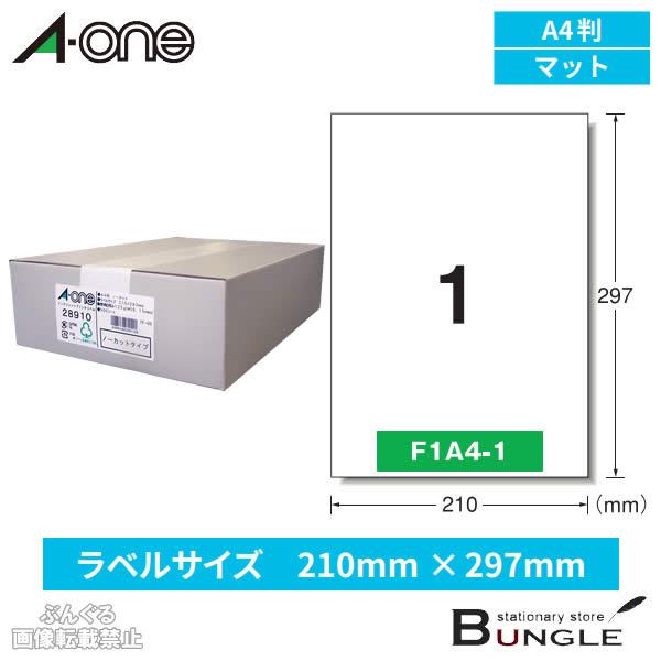 【A4・1面・ノーカット】エーワン/インクジェットプリンタ対応ラベル(28910)500シート 乾きが早く、色鮮やか!写真も文字もキレイに印刷/A-one