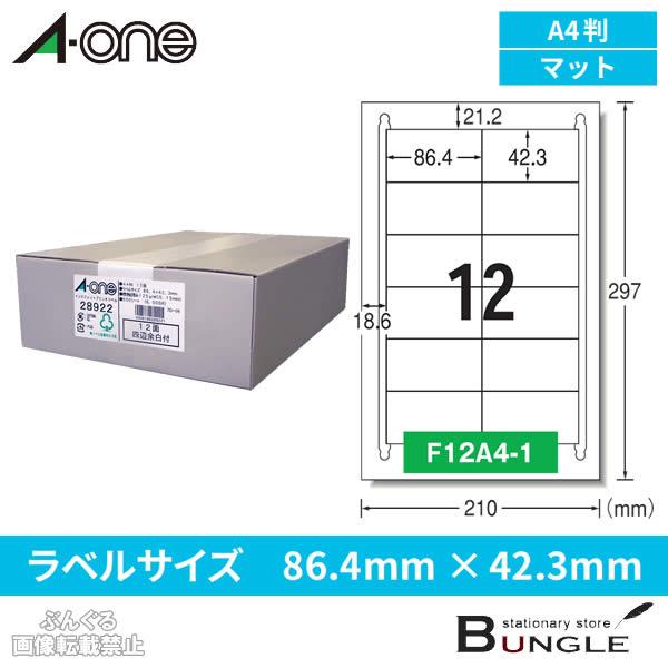 【A4・12面】エーワン/インクジェットプリンタ対応ラベル(28922)四辺余白付 500シート・6000片 乾きが早く、色鮮やか!写真も文字もキレイに印刷/A-one