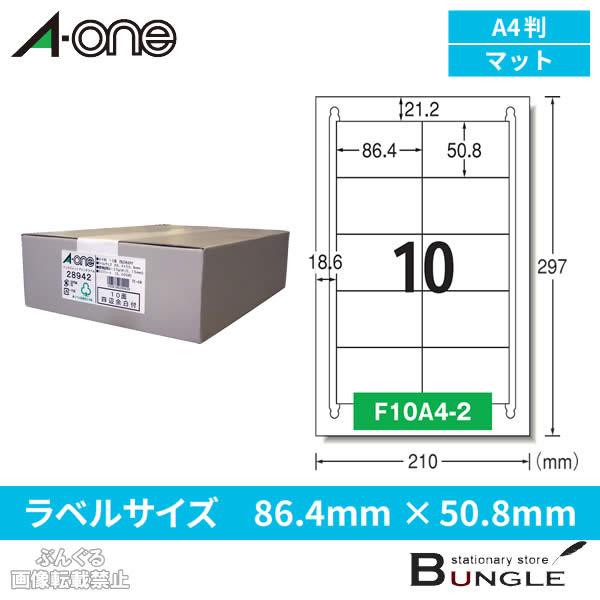 【A4・10面】エーワン/インクジェットプリンタ対応ラベル(28942)四辺余白付 500シート・5000片 乾きが早く、色鮮やか!写真も文字もキレイに印刷/A-one
