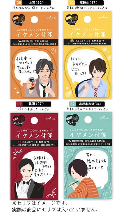 Appeared new, unique items tell message sticky twink twink ♪ Japan hallmark sticky EFM-708