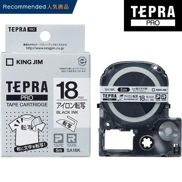ラベルは残らず メーカー公式ショップ 文字だけを転写するので下地の素材感が活かせます キングジム テプラ PRO用 テプラテープ SA18K 送料0円 アイロン転写テープ 5m巻き PROテープカートリッジ TEPRA 18mm幅 KING JIM 黒文字