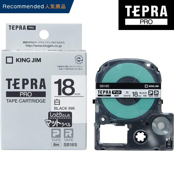 オンラインショッピング 反射をなくし素材や下地を活かせるラベルです キングジム テプラ 2020A/W新作送料無料 PRO用 テプラテープ SB18S 8m巻き 18mm幅 黒文字 PROテープカートリッジ マットラベル 白ラベル