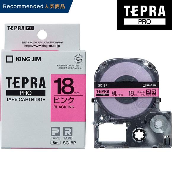 在庫処分 豊富なサイズとバリエーションの中から 使用シーンや用途に合わせて選べます キングジム テプラ PRO用 テプラテープ SC18P パステル ピンクラベル PROテープカートリッジ カラーラベル セールSALE%OFF TEPRA JIM KING 幅18mm 長さ8m 黒文字