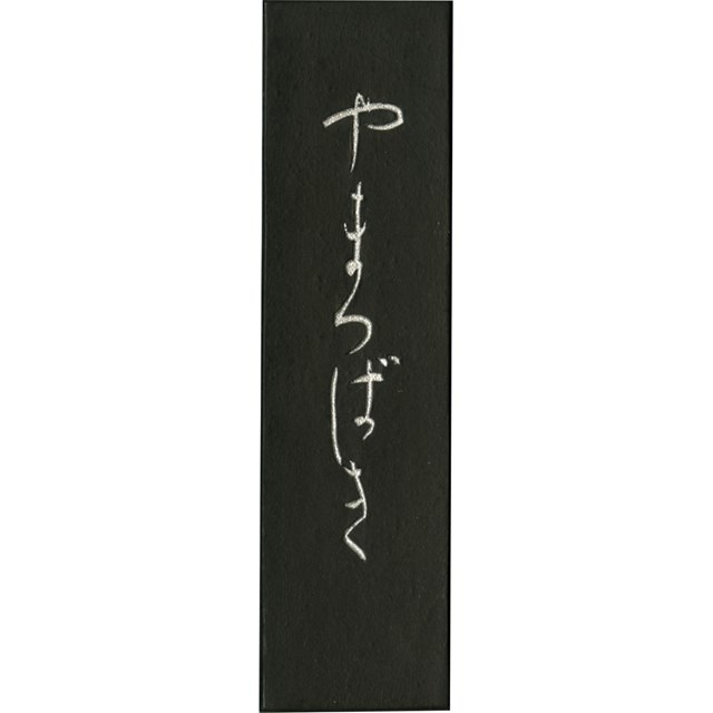 呉竹 [AF25-20] 墨やまつばき 2.0 AF2520【送料無料】