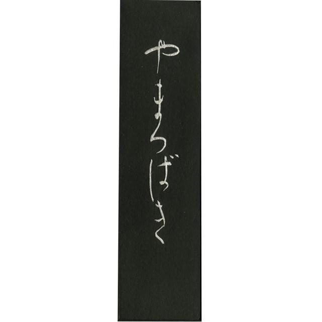 呉竹 [AF25-30] 墨やまつばき 3.0 AF2530【送料無料】