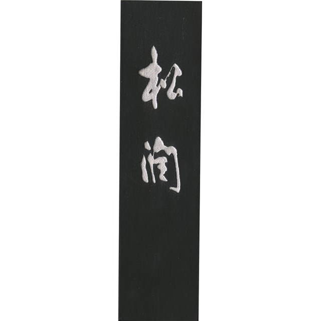 呉竹 [AG44-30] 墨松潤 3.0 AG4430【送料無料】