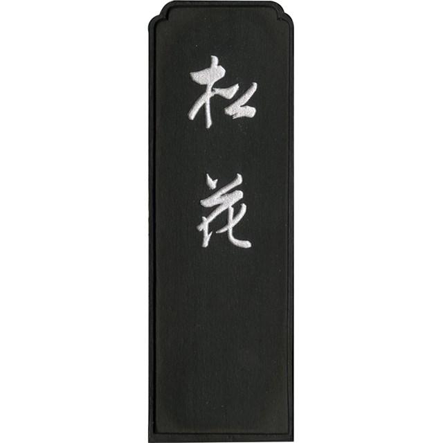 呉竹 AG6-35 墨松花 3.5 新作送料無料 AG635 国内正規品