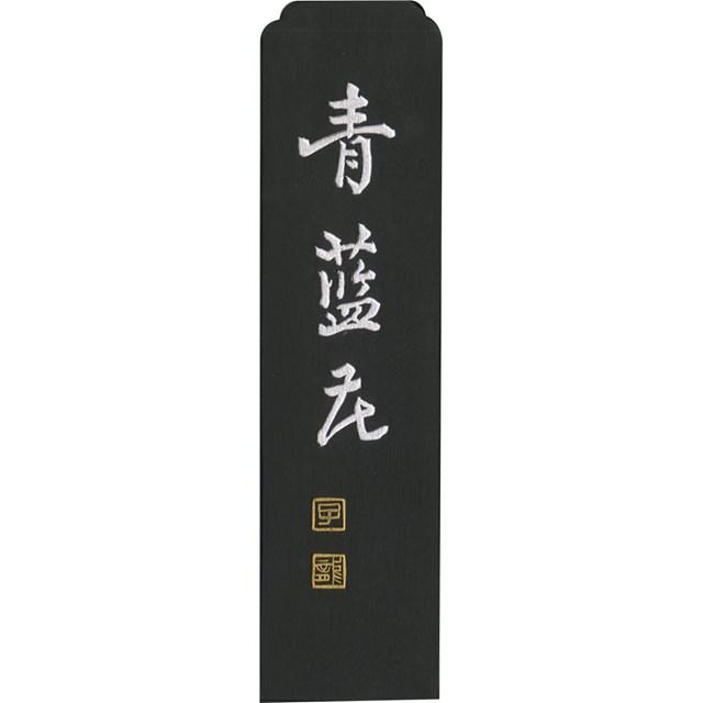 呉竹 [AH4-50] 墨青藍花 5.0 AH450【送料無料】