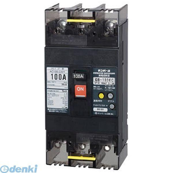 【キャンセル不可商品】テンパール工業 [GB-103EC 50A 30MA] 漏電遮断器 GB103EC50A30MA【送料無料】