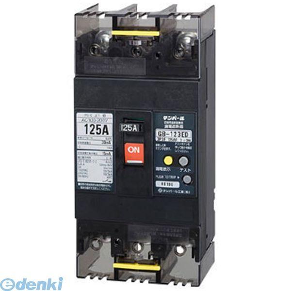 【キャンセル不可商品】テンパール工業 [GB-123ED 125A W2 100-200V] 漏電遮断器 GB123ED125AW2100200V【送料無料】