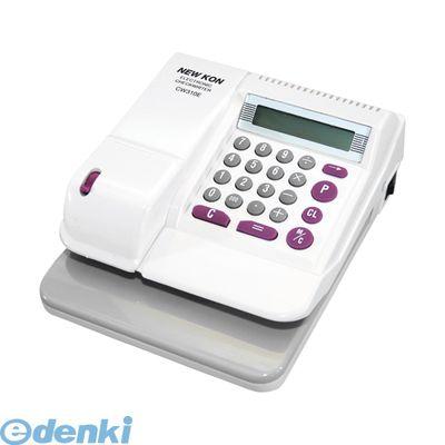ニューコン[CW310E] 電子小型チェックライター【1台】【送料無料】