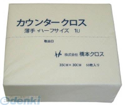 橋本クロス 1UW カウンタークロス 1200枚 1UW【送料無料】