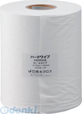 【個数:1個】橋本クロス HDR48 ハードワイプロール 480枚×2ロール HDR48