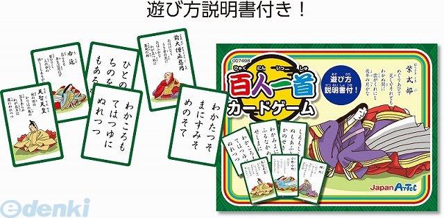 アーテック ArTec 007498 百人一首カードゲーム【ポイント10倍】