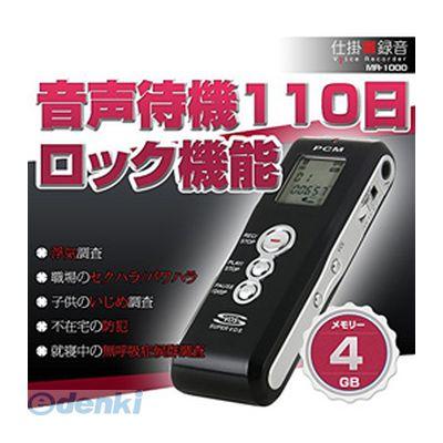 【個数:1個】 直送 【代引不可・同梱不可】 MR-1000 ベセトジャパン 仕掛け録音ボイスレコーダー