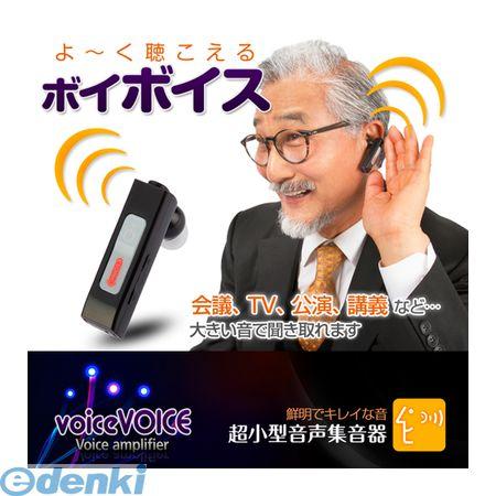 【個数:1個】 VA3000 直送 代引不可・同梱不可 AJAX 超小型音声集音器 voiceVOICE【ボイボイス】