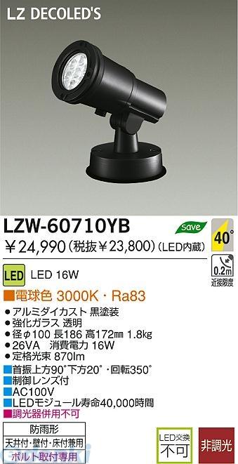大光電機 DAIKO LZW-60710YB LED屋外スポットライト LZW60710YB