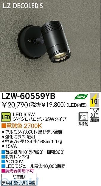 大光電機 DAIKO LZW-60559YB LED屋外スポットライト LZW60559YB【送料無料】