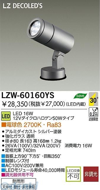 大光電機 DAIKO LZW-60160YS LED屋外アウトドア LZW60160YS【送料無料】