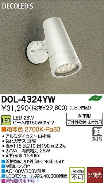 大光電機(DAIKO) [DOL-4324YW] LED屋外スポットライト DOL4324YW【送料無料】