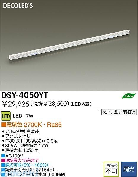 大光電機 DAIKO DSY-4050YT LEDシステムライト DSY4050YT【送料無料】