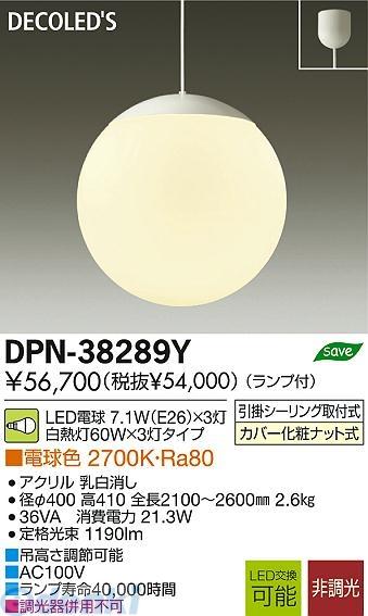 大光電機 DAIKO DPN-38289Y LEDペンダント DPN38289Y【送料無料】