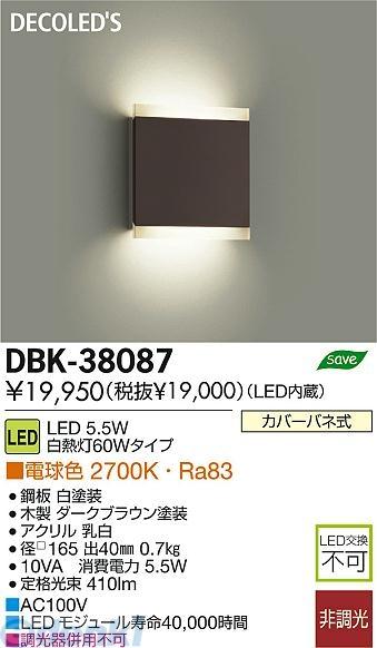 大光電機 DAIKO DBK-38087 LEDブラケット DBK38087
