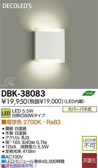 大光電機 DAIKO DBK-38083 LEDブラケット DBK38083