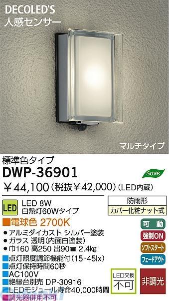 大光電機 DAIKO DWP-36901 LED屋外ブラケット DWP36901【送料無料】