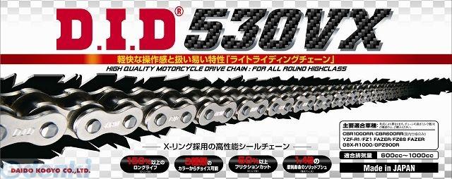 DID(DAIDO チェーン) [4525516377713] 530VX-120ZB S&S【送料無料】