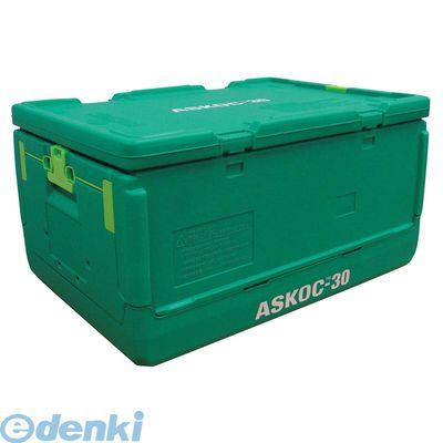 5633410 保冷折りたたみコンテナー ASKOC-30 本体・蓋セット 4548170141636【送料無料】