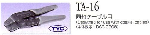 東洋コネクター TA-16 圧着工具 同軸ケーブル用